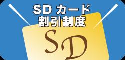 SDカード割引制度