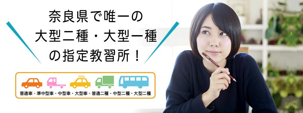 奈良県で唯一の大型二種・大型一種の指定教習所!
