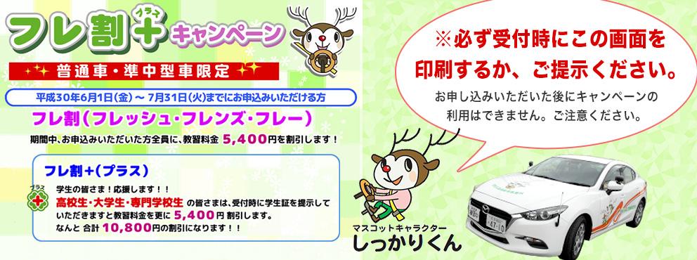 フレ割プラスキャンペーン!平成30年6月1日〜7月31日まで