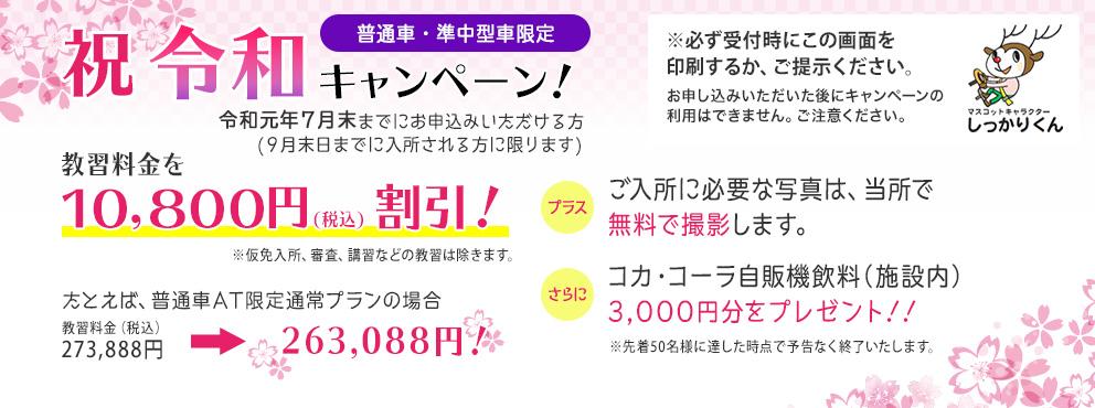 祝令和キャンペーン!7月末までにお申し込みの方は教習料金1万円分割引!