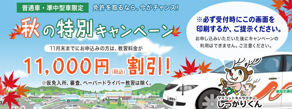 秋の特別キャンペーン!11月末までにお申し込みの方は自動車教習の料金が11,000円割引!