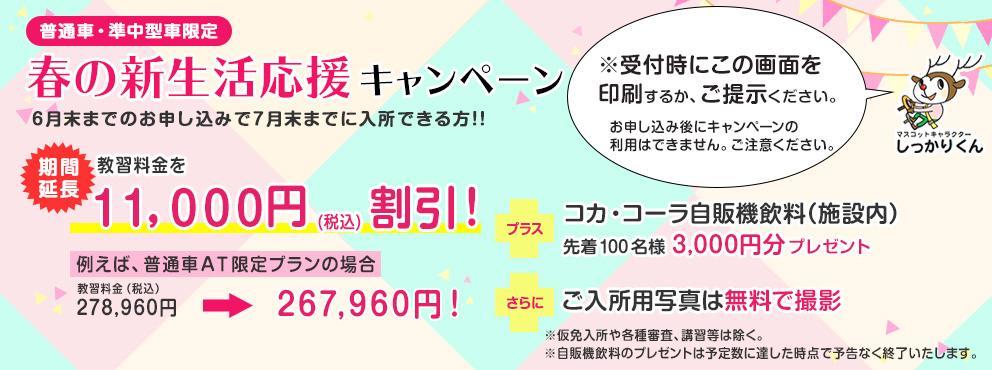 春の新生活応援キャンペーン!5月末までにお申し込みの方は教習料金1万円分割引!