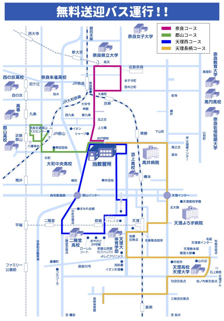 スクールバスマップ